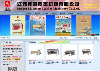 """2013年8月,连港皮革机械携手慧聪网共创""""佳绩"""""""